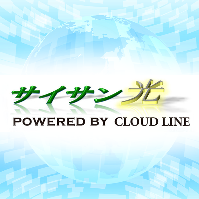 サイサン光 Powered by CLOUD LINE