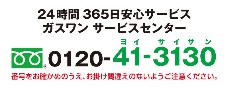 24時間365日安心サービス ガスワン サービスセンター TEL.0120-41-3130